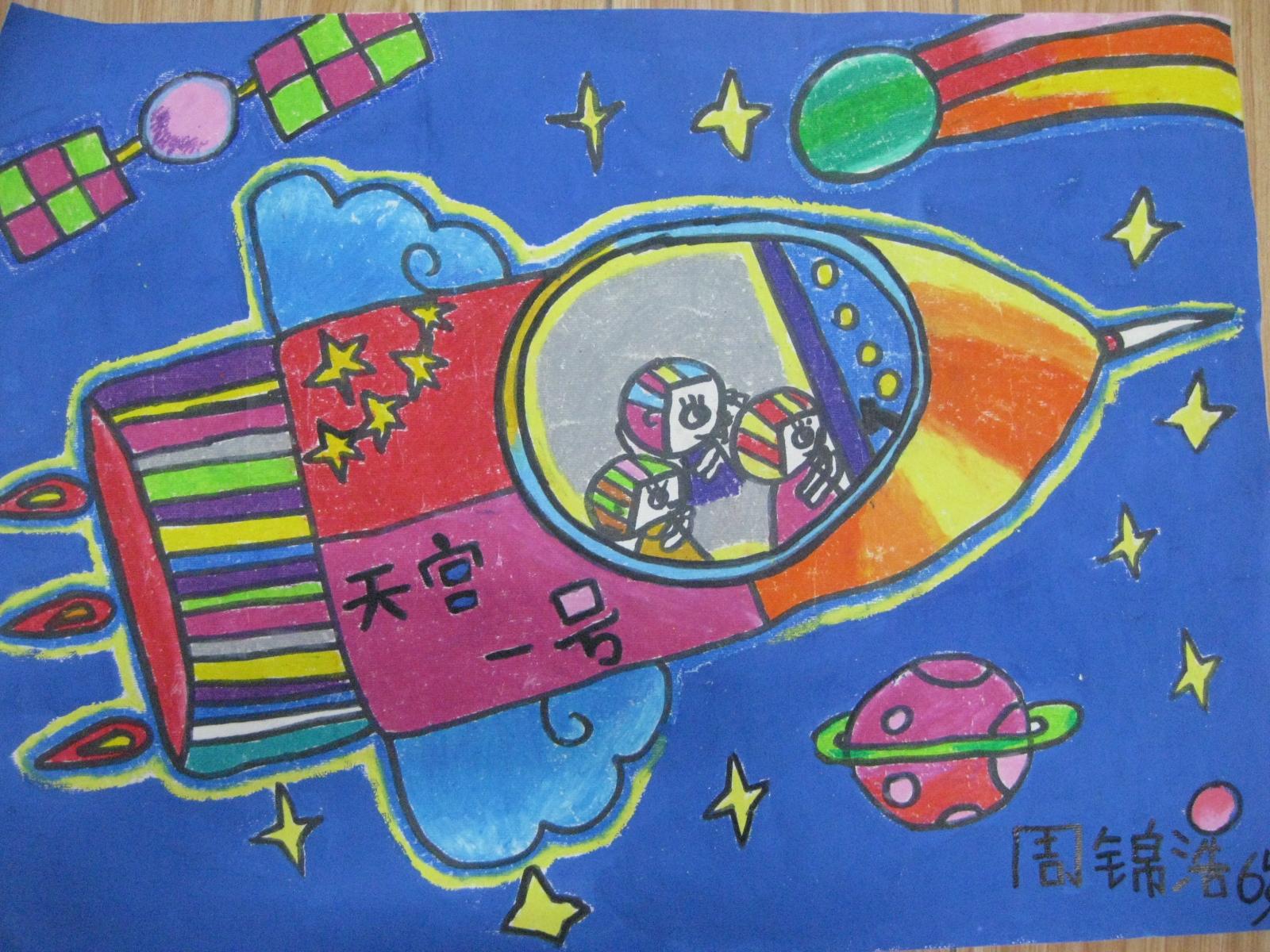 火箭儿童画步骤